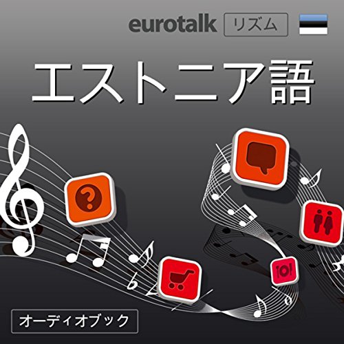 『Eurotalk リズム エストニア語』のカバーアート