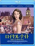 ロイヤル・ナイト 英国王女の秘密の外出[Blu-ray/ブルーレイ]