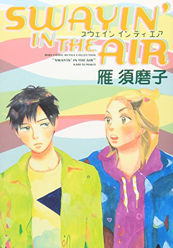 SWAYIN' IN THE AIR (バーズコミックス ルチルコレクション)の詳細を見る