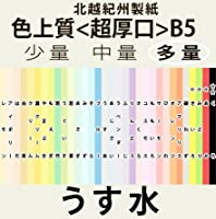 北越紀州色上質B5縦目<超厚口>(多量)[うす水](1000枚)