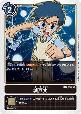 デジモンカードゲーム BT3-095 城戸丈 R