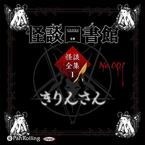 『怪談図書館・怪談全集1 No.001 きりんさん』のカバーアート