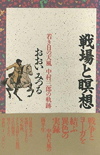 戦場と瞑想 若き日の天風 中村三郎の軌跡