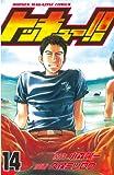 トッキュー!!(14) (週刊少年マガジンコミックス)