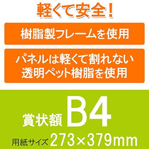 イワタ『賞状額金ラック(PSKR-PET-SP-B4)』