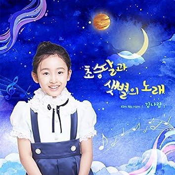 초승달과 샛별의 노래 (김나람) - 초승달과 샛별의 노래 (2020 MBC경남 고향의 봄 창작동요제 입선)