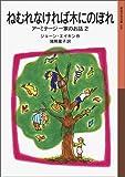 ねむれなければ木にのぼれ――アーミテージ一家のお話2 (岩波少年文庫)