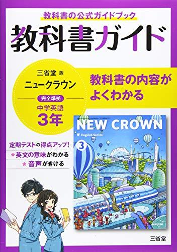 教科書ガイド三省堂版完全準拠ニュークラウン 3年―中学英語903