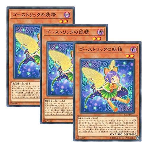【 3枚セット 】遊戯王 日本語版 IGAS-JP023 Ghostrick Fairy ゴーストリックの妖精 (ノーマル)