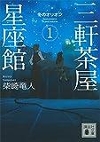三軒茶屋星座館1 冬のオリオン (講談社文庫)