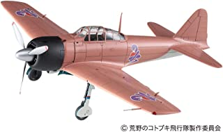 ハセガワ 荒野のコトブキ飛行隊 零式艦上戦闘機32型 ナオミ機仕様 w/アクリル製スタンドフィギュア 1/48スケール プラモデル SP407