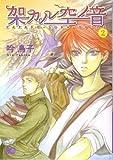 架カル空ノ音 2 (B's LOG Comics)