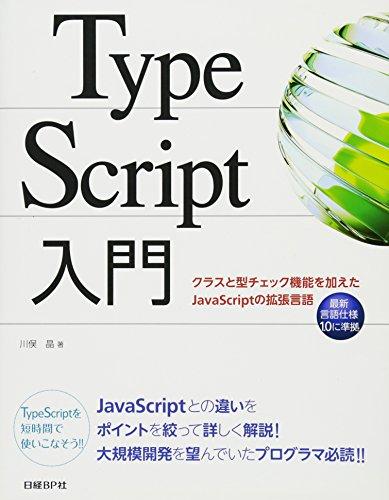 TypeScript入門 クラスと型チェック機能を加えたJavaScriptの拡張言語の詳細を見る