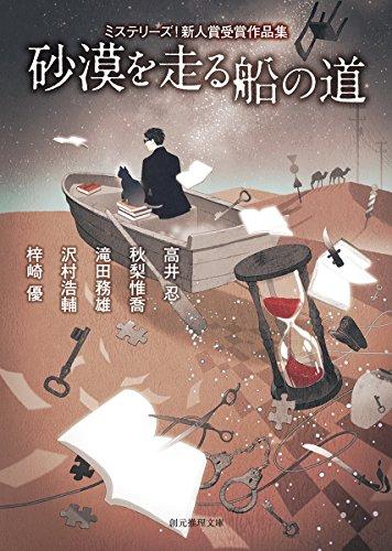砂漠を走る船の道 (ミステリーズ! 新人賞受賞作品集) (創元推理文庫)