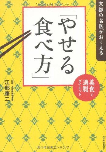 京都の名医がおしえる「やせる食べ方」 ―美食で満腹ダイエット