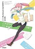 これだからアニメってやつは! 1 (MFコミックス フラッパーシリーズ)