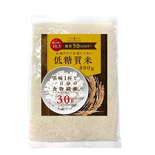 LOHAStyle (ロハスタイル) 低糖質米 糖質制限 茶碗1杯で一日分の食物繊維がとれる (800g)