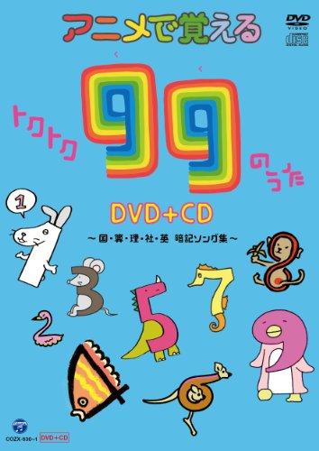 Childrens - Anime De Oboeru Tokutoku Kuku No Uta Koku.San.Ri.Sha.Ei Anki Song Shuu (DVD+CD) [Japan DVD] COZX-830