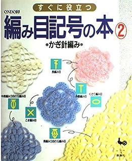 かぎ針編み (すぐに役立つ 編み目記号の本)