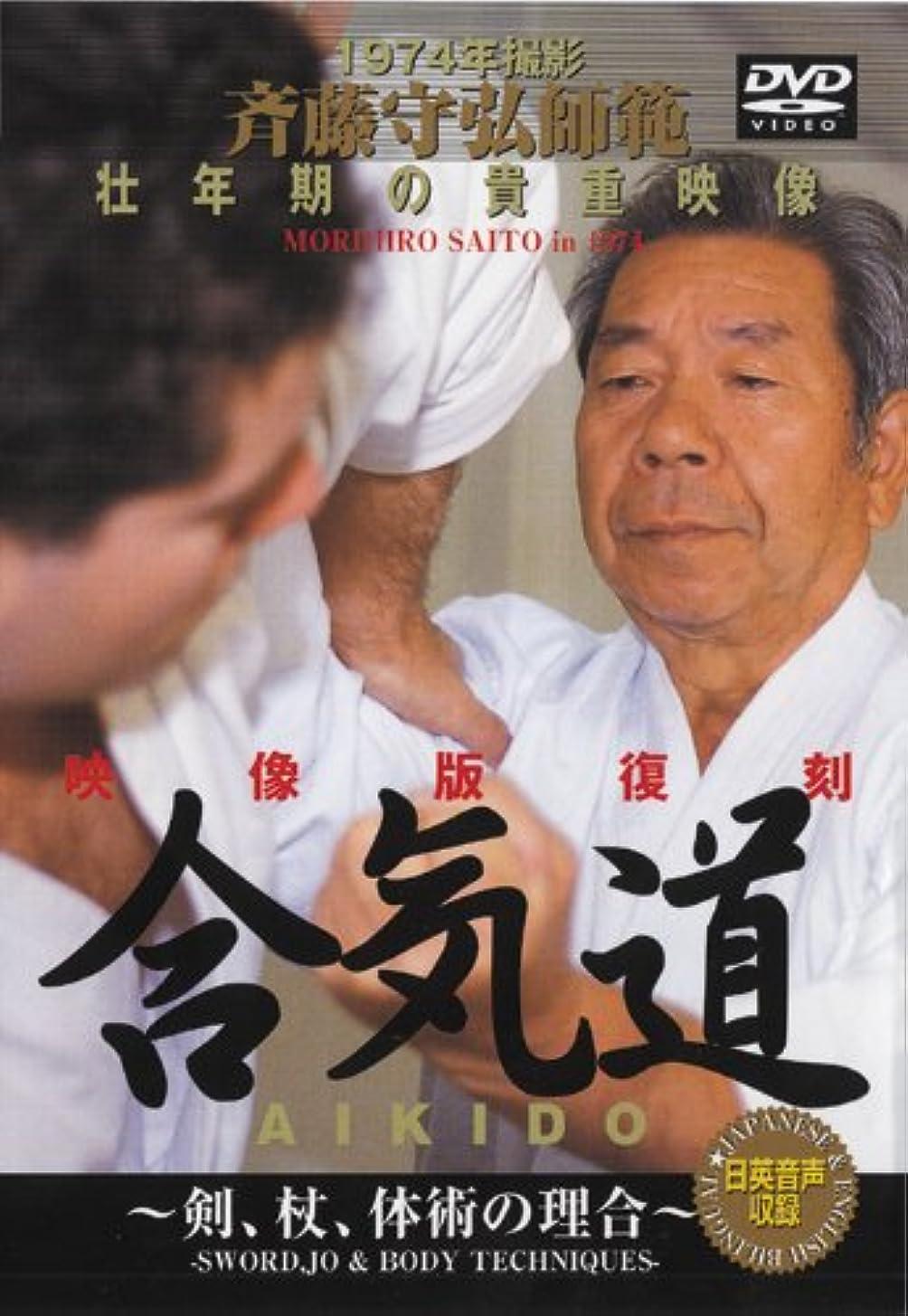 オフハンドブック作り斉藤守弘師範 合気道 AIKIDO [DVD]