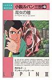 小説ルパン三世〈4〉魔女の瞳 (LUPIN NOVELS)