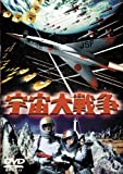 宇宙大戦争〈東宝DVD名作セレクション〉[DVD]