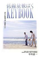 低線量被ばくKEYBOOK―正しい知識で深く理解する!