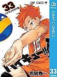 ハイキュー!! 33 (ジャンプコミックスDIGITAL)