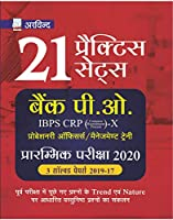 Bank PO IBPS (CRP) 21 Practice Set Book in Hindi Exam 2020 - 2021