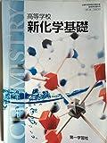 高等学校 新化学基礎 文部科学省検定済教科書 (183/第一/化基/312)