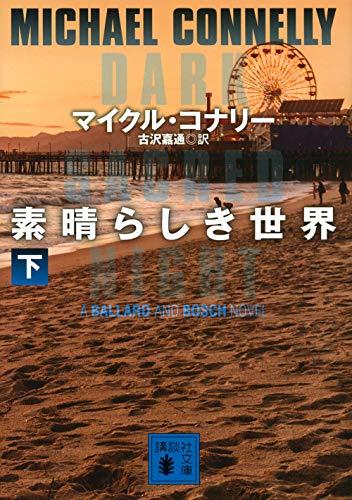 素晴らしき世界(下) (講談社文庫) - マイクル・コナリー, 古沢 嘉通
