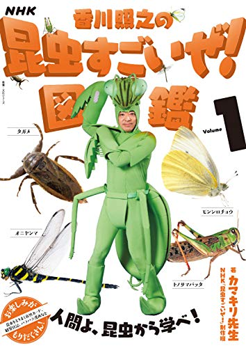 NHK「香川照之の昆虫すごいぜ!」図鑑 vol.1 (教養・文化シリーズ)
