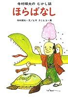 ほらばなし (寺村輝夫のむかし話 4)