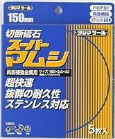 タジマ(Tajima) 切断砥石 スーパーマムシ150 150×2.0×22mm SPM-150
