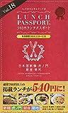ランチパスポート新橋・虎ノ門・銀座・築地Vol.18