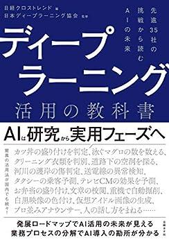 [日経クロストレンド, 日本ディープラーニング協会]のディープラーニング活用の教科書