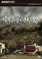 NHKスペシャル 深層崩壊が日本を襲う [DVD]