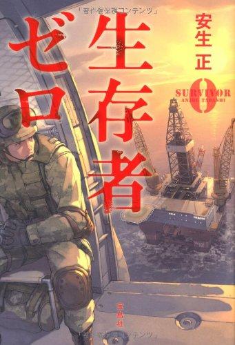 生存者ゼロ (『このミス』大賞シリーズ)