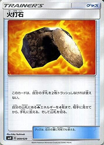 ポケモンカードゲーム SMN デッキビルドBOX TAG TEAM GX 火打石 | ポケカ シングルカード グッズ トレーナーズカード
