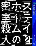 ステイホームの密室殺人 2 コロナ時代のミステリー小説アンソロジー (星海社 e-FICTIONS)