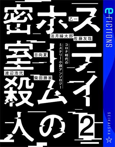 [画像:ステイホームの密室殺人 2 コロナ時代のミステリー小説アンソロジー (星海社 e-FICTIONS)]
