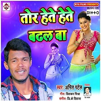 Hamara Chhuala Se Re Chhaudi Tor Hete Hete Badal Ba