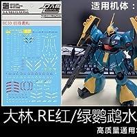 RE/100 ヤクトドーガ用 デカール 大林製