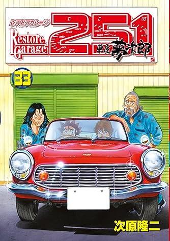 レストアガレージ251 33―車屋夢次郎 (BUNCH COMICS)