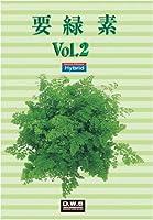 要緑素 Vol.2 CD-ROM素材集