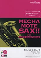 [ピアノ伴奏・デモ演奏 CD付] アメイジング・グレイス(アルトサックス ソロ WMS-13-016)