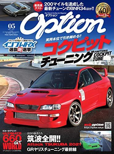Option (オプション) 2021年 5月号 [雑誌]