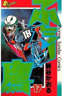 ふたり鷹 (17) (少年サンデーコミックス)