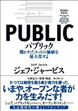 表紙: パブリック ―開かれたネットの価値を最大化せよ | ジェフ・ ジャービス