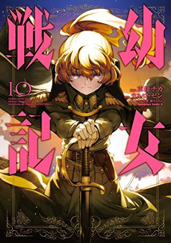 幼女戦記(10) (角川コミックス・エース) - 東條 チカ, カルロ・ゼン, 篠月しのぶ